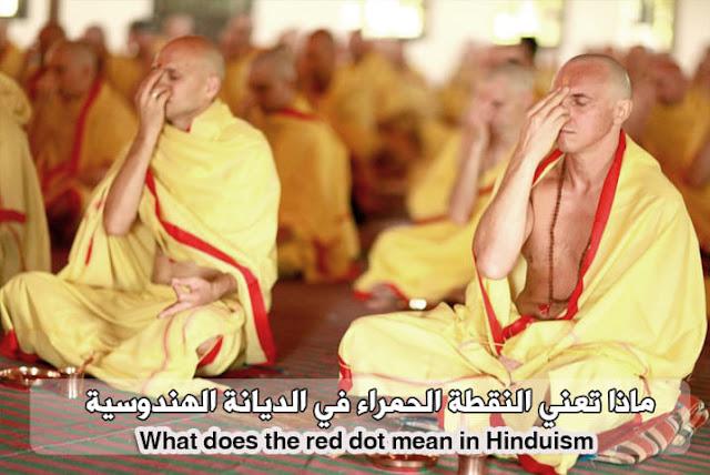 ماذا تعني النقطة الحمراء في الديانة الهندوسية