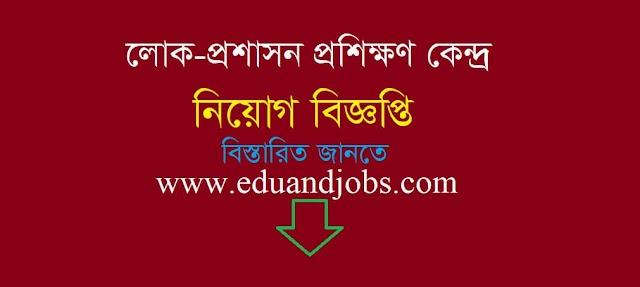 লোক-প্রশাসন প্রশিক্ষণ কেন্দ্র নিয়োগ বিজ্ঞপ্তি ২০২০ |  Bpatc Job Circular 2020