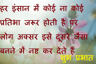 images of good morning quotes in hindi