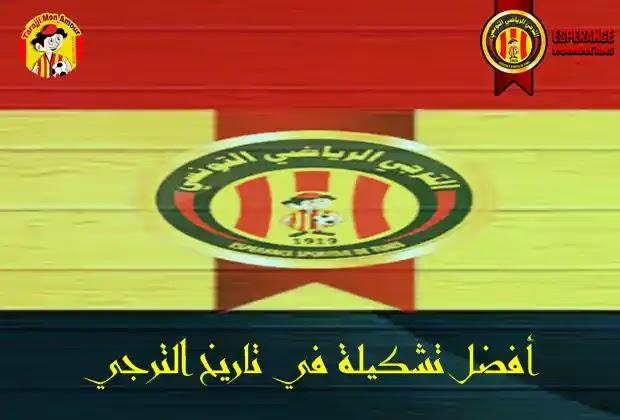أفضل تشكيلة في تاريخ المنتخب التونسي,الترجي,أفضل لاعب في تاريخ تونس,أفضل اللاعبين في تاريخ المنتخب التونسي,الترجي التونسي,الترجي الرياضي التونسي,تاريخ,افضل تشكيلة,الترجي التونسي في كأس العالم للأندية,افضل تشكيلة بالعالم,تشكيلة,الترجي الرياضي,الهلال ضد الترجي,الاهلي والترجي,الأفضل,أفضل هدافين,تشكيلات كرة القدم,الاهلي والترجي 2012,ملخص الاهلي والترجي,أفضل,مباراة الهلال السعودي والترجي التونسي,أفضل 10,افضل اللاعبين في العالم,أفضل 5 تعليقات