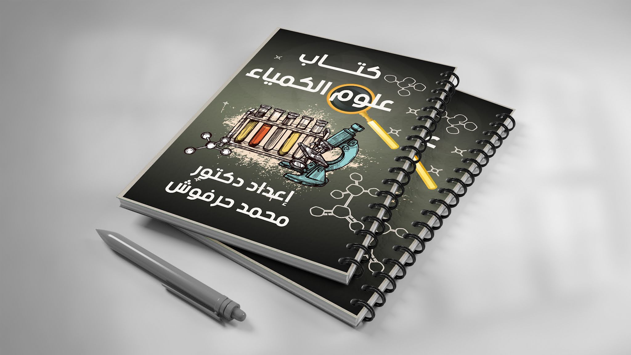 Download free psd memo cover book for science, chemistry and other fields