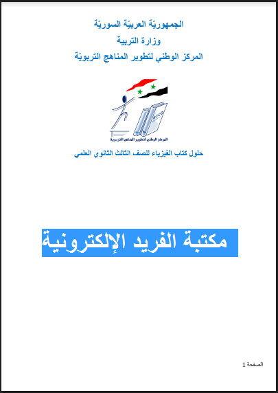 دليل المعلم فيزياء بكالوريا سوريا 2020-2021