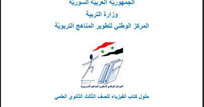 تحميل دليل المعلم رياضيات بكالوريا سوريا