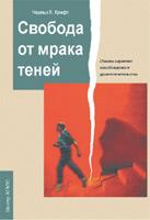 книга чарльз крафта свобода от мрака теней