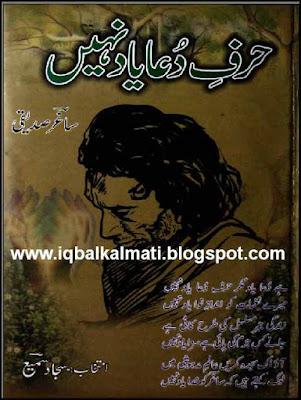 Harf-e-Dua Yaad Nahi by Saghar Siddiqui