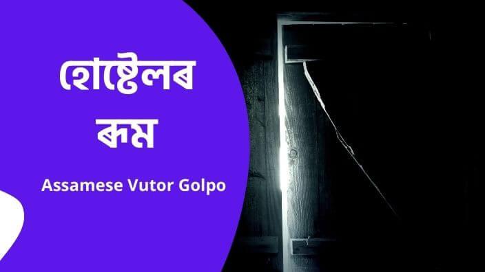 মিষ্ট্ৰিয়াচ নাইট 3 Assamese horror story   Assamese vutor Kahini