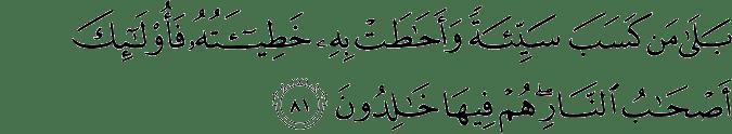 Surat Al-Baqarah Ayat 81