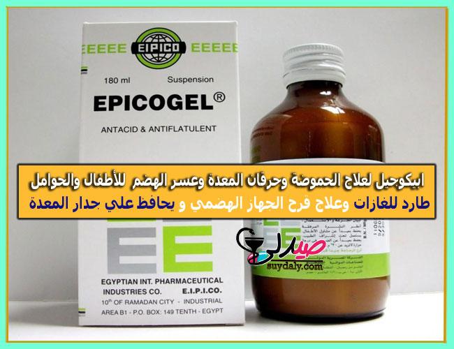 ابيكوجيل شراب EPICOGEL لعلاج الحموضة وحرقة المعدة والانتفاخ وعسر الهضم وعلاج ارتجاع المريء وطرد الغازات من البطن دواعي الاستخدام والجرعة للحامل والمرضعة والسعر والبدائل في 2020