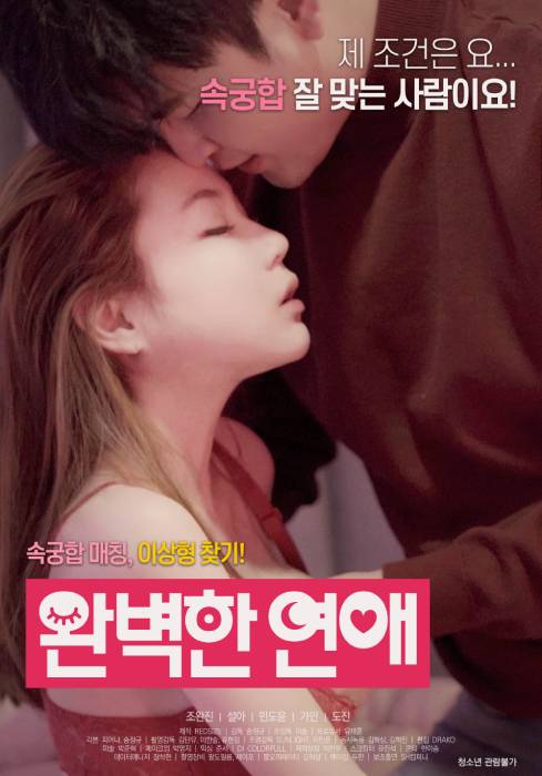 Perfect Love (2020)