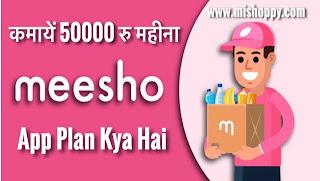 Meesho App भारत का सबसे बड़ा Reselling App हैं जिस पर इंडिया की बड़ी-बड़ी होलसेल कंपनियों के प्रोडक्ट लिस्ट हैं मतलब यहां पर आपको कम दाम पर समान मिलता हैं जोकि काफ़ी सस्ता होता हैं जिसे बेचकर आप आसानी से पैसे कमा सकते हैं Meesho App Hindi mai हम इसकी पुरी जानकारी देंगे आपको क्योकी अभी तक आपके मन में यही होगा की अख़िर Meesho App kya hai