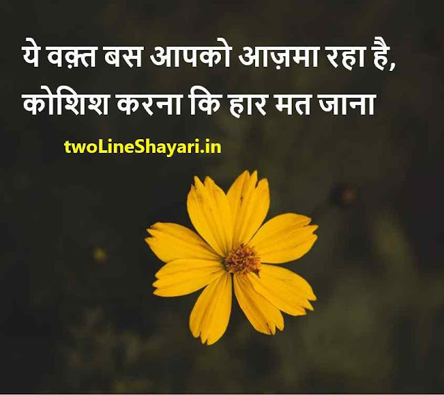 Life quotes in Hindi for whatsapp status download, Life quotes in Hindi for whatsapp dp