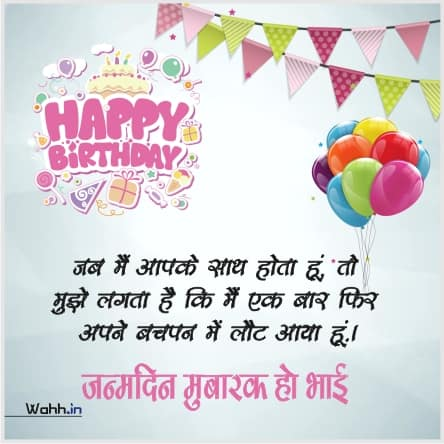 Birthday Wishes For Brother With Quotes