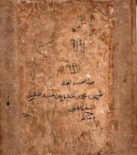 Ditemukan 14 Manuskrip Tulisan Tangan Syaikhona Kholil Bangkalan