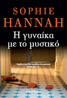 http://www.culture21century.gr/2016/05/sophie-hannah-book-review.html