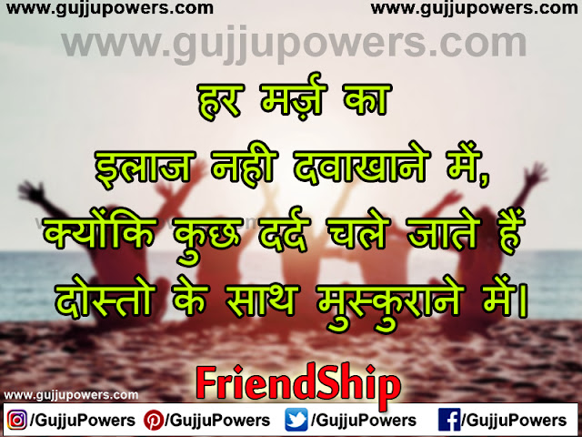 friendship day urdu shayari