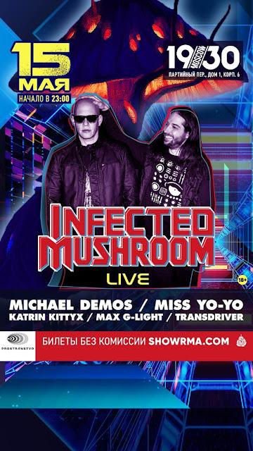 Infected Mushroom в России