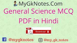General Science MCQ PDF in Hindi