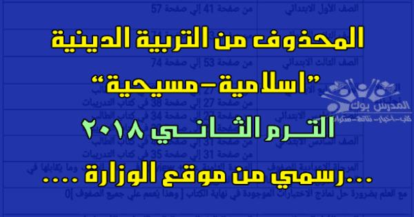 المحذوف من الدين الأسلامي والمسيحي 2018 ترم ثاني المرحلتين الأبتدائية والاعدادية,الدروس المقررة للإطلاع فقط مادة الدين الأسلامي والمسيحي المرحلة الأبتدائية والاعدادية
