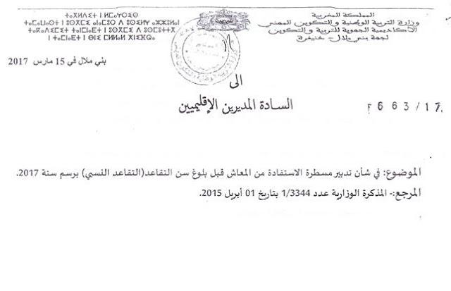مذكرة التقاعد النسبي بأكاديمية بني ملال خنيفرة برسم 2017