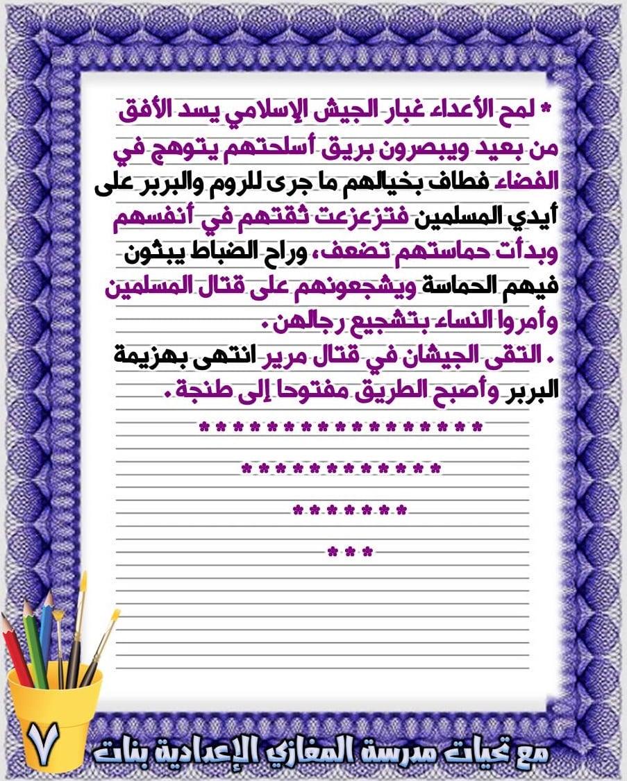 ملخص قصة عقبة بن نافع للصف الاول الاعدادي ترم ثاني | مدرسة المغازي 8