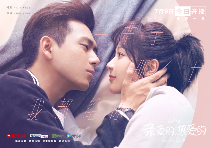 Li Xian's Acting in Go Go Squid! Draws Mixed Reactions From Viewers