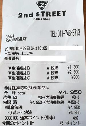 セカンドストリート 札幌光星店 2019/10/22 のレシート