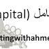 رأس المال العامل (Working capital)