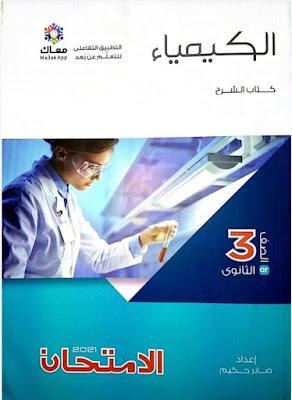 كتاب الامتحان كيمياء للصف الثالث الثانوي 2021 شرح