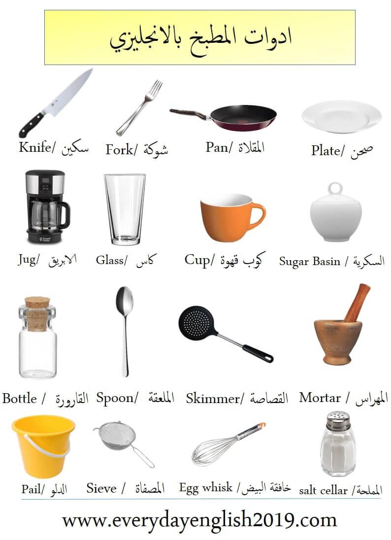ادوات المطبخ بالانجليزى