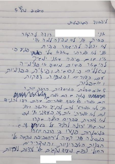 מכתב הקטינה לבית לבית המשפט שבו היא מבקשת לא להחזיר אותה למכלאת מסילה של משרד הרווחה עקב ההתעללות הקשה והסמים הפסיכיאטריים שם מלעיטים את הנערות הכלואות.
