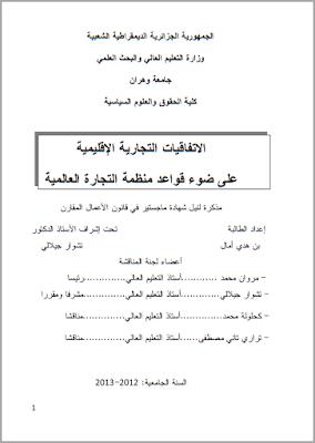مذكرة ماجستير: الاتفاقيات التجارية الإقليمية على ضوء قواعد منظمة التجارة العالمية PDF