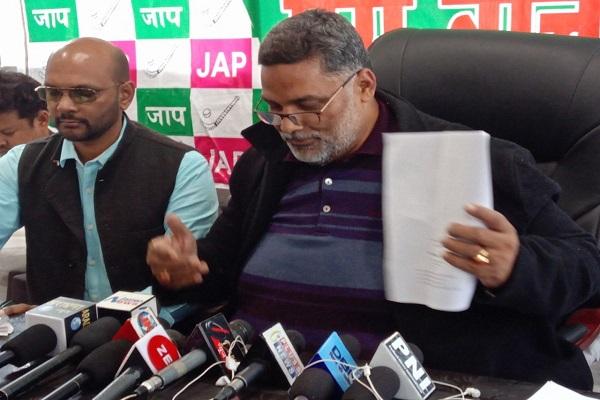 पप्पू यादव ने किया बड़ा ऐलान,10 दिसंबर को पुरे बिहार को हिलाकर रख देंगे