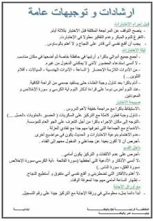 كتاب ارشادات أنشطة تحضيرا لشهادة bem-2018.PNG