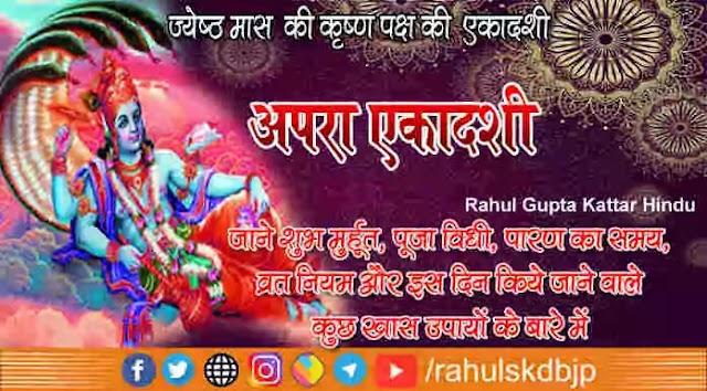 अपरा एकादशी व्रत (Apara Ekadashi) कब है? जाने शुभ मुहूर्त, शुभ योग, पूजा विध और व्रत नियमों के बारे में