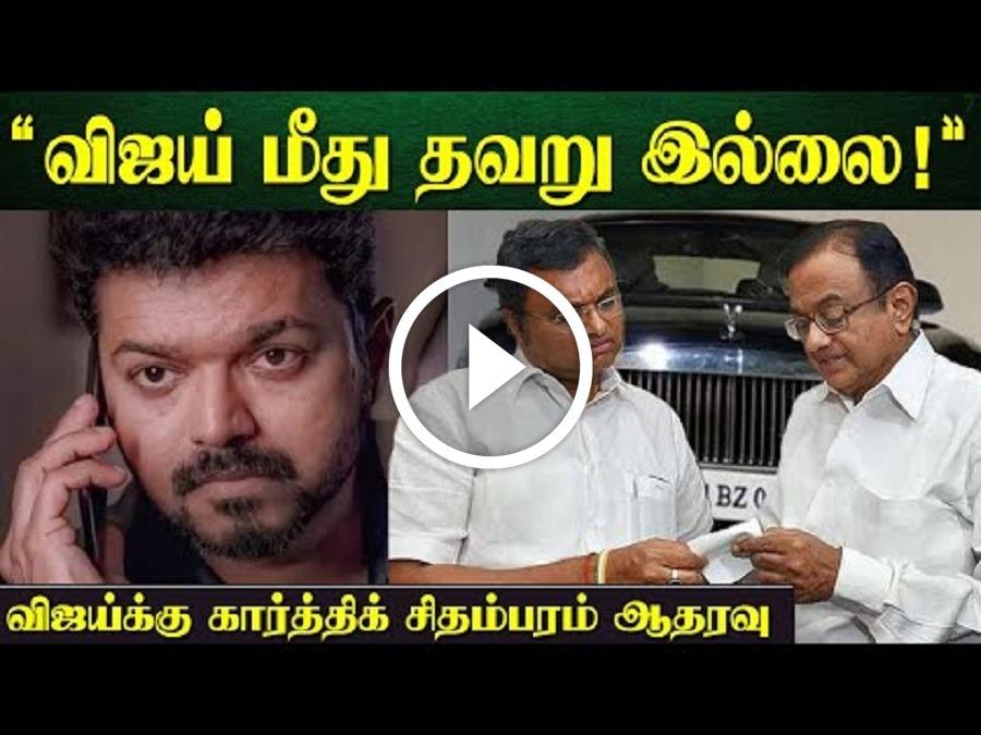 Thalapathy Vijay – Tax கட்டிட்டாரு , ஆதாரம் காட்டும் ரசிககர்கள்!