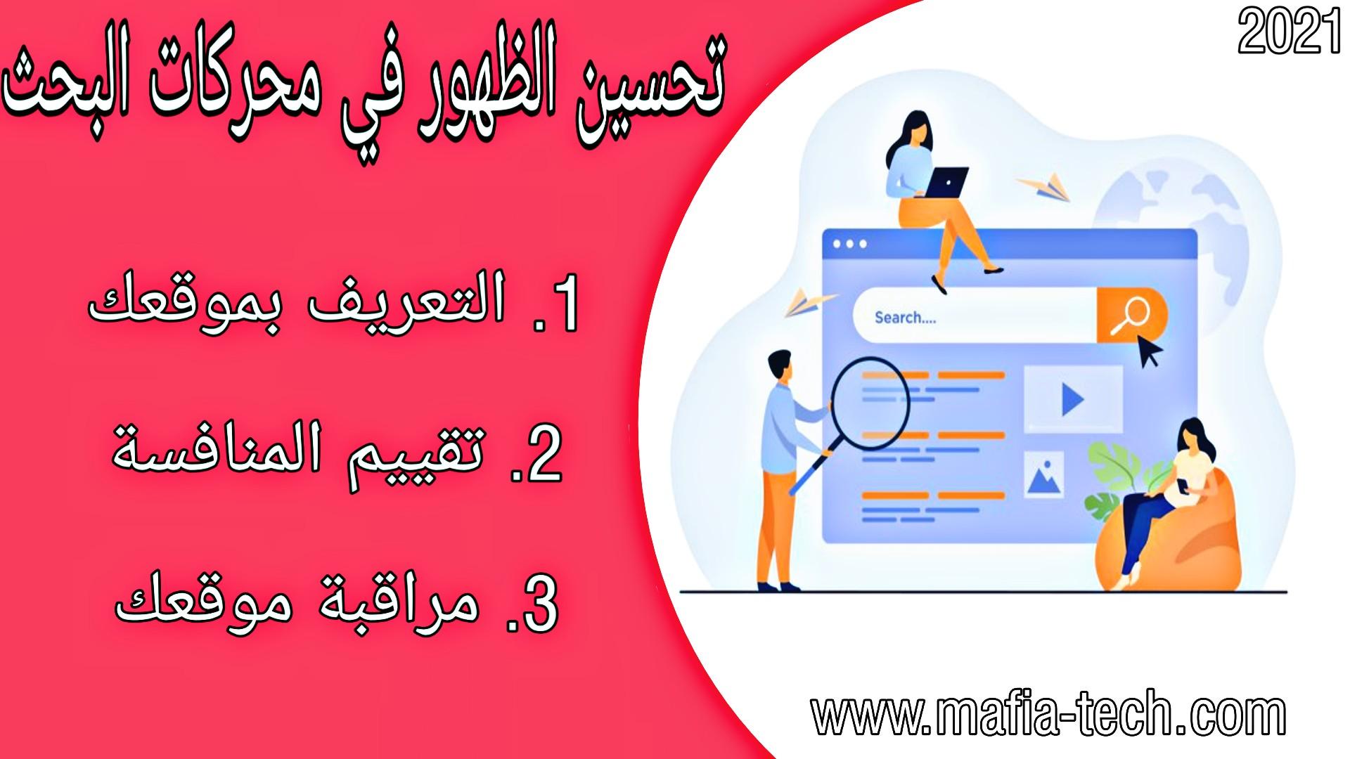 3 أساسيات فعالة لتحسين محركات البحث