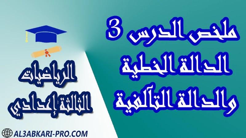 تحميل ملخص الدرس 3 الدالة الخطية والدالة التآلفية - مادة الرياضيات مستوى الثالثة إعدادي تحميل ملخص الدرس 3 الدالة الخطية والدالة التآلفية - مادة الرياضيات مستوى الثالثة إعدادي
