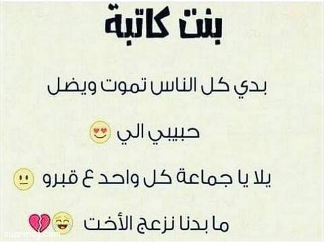 بوستات مضحكة عن البنات 7 | Funny posts about girls 7