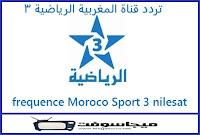 أحدث تردد قناة الرياضية المغربية 3 tnt hd 2019 الجديد على جميع الأقمار