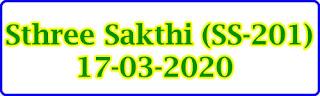 Sthree Sakthi (SS-201) 17-03-2020 Kerala Lottery Result