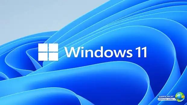 تنزيل Windows 11: خطوات الترقية المجانية من Windows 10