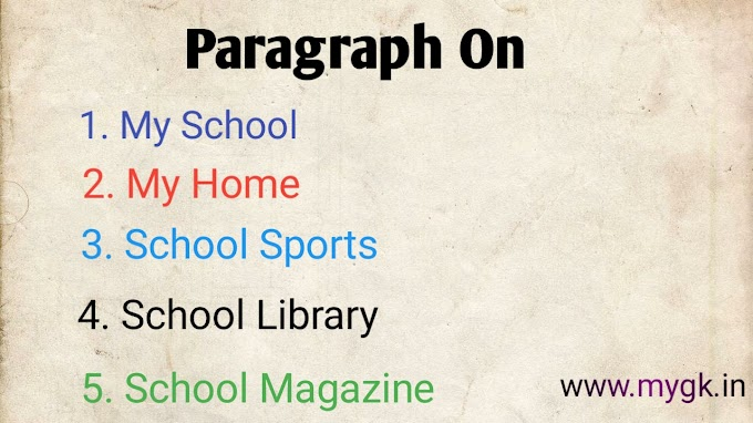 Write a Paragraph on My Home ,My School, School Sports, School Library and School Magazine