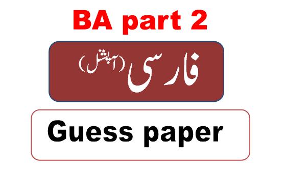 BA part 2 persian optional guess paper for PU, SU, BZU 2021