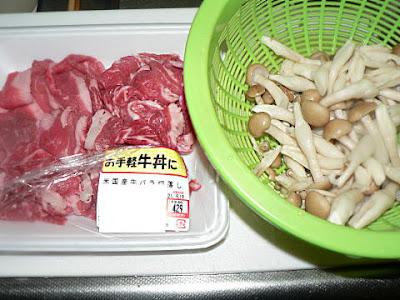 牛肉とシメジ