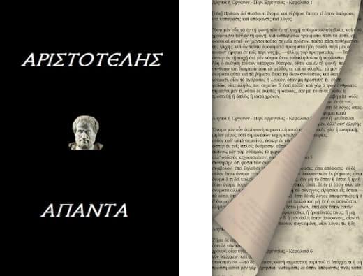 Αριστοτέλης (Άπαντα) - Κατεβάστε δωρεάν τα Άπαντα του Αριστοτέλη σε Android book