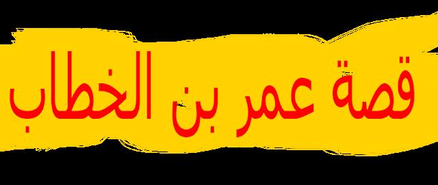 قصة عمر بن الخطاب ❤️ إسلامه ، نسبه ، لقبه ❤️