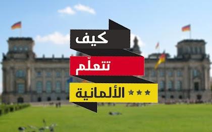 دورات تعلم اللغة الألمانية المجانية