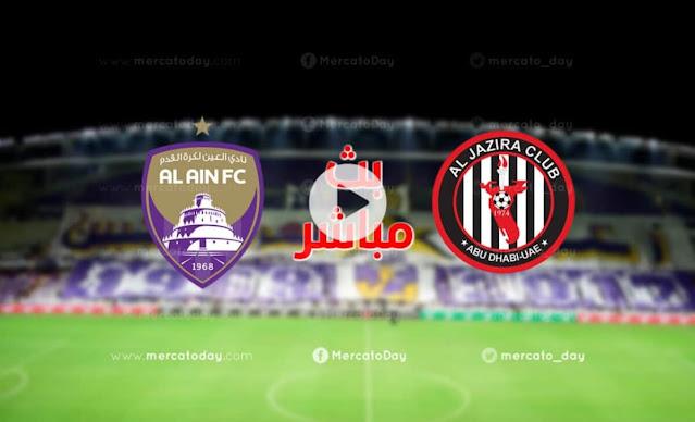 مشاهدة مباراة الجزيرة والعين الاماراتى بث مباشر اليوم 7-5-2021 الدوري الاماراتى