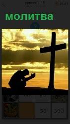 460 слов мужчина молится около креста на закате 19 уровень