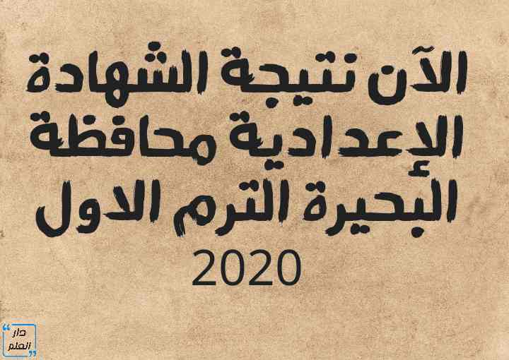 نتيجة الشهادة الإعدادية محافظة البحيرة الترم الاول بالاسم ورقم الجلوس 2020